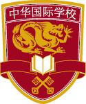 Chinese International School Manila Logo